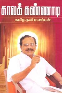 Kaalak Kannaadi - காலக் கண்ணாடி