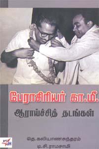 பேராசிரியர் கா.மீ. ஆராய்ச்சித் தடங்கள்