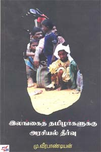 இலங்கைத் தமிழர்களுக்கு அரசியல் தீர்வு