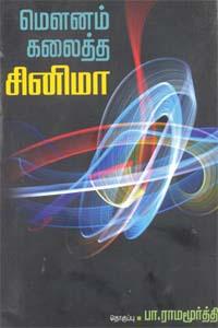 மௌனம் கலைத்த சினிமா