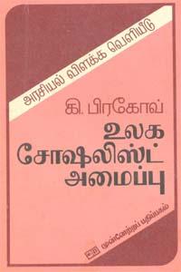 உலக சோஷலிஸ்ட் அமைப்பு (old book rare)