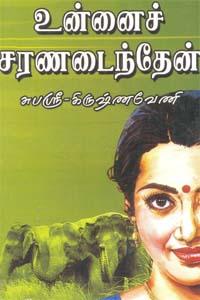 Unnai Saranadainthaen - உன்னைச் சரண்டைந்தேன்