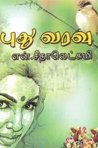 Puthu Varavu - புது வரவு
