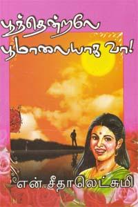 Tamil book Poonthendralae Poo Maalayaaga Vaa!
