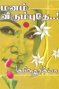 Manam Virumbudhae - மனம் விரும்புதே