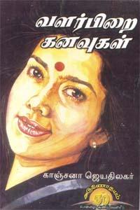 Tamil book Valarpirai Kanavugal