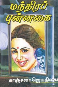 Manthira Punnagai - மந்திரப் புன்னகை