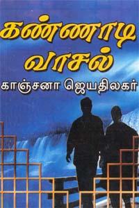 Kannadi Vaasal - கண்ணாடி வாசல்