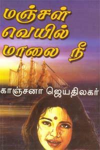 Manjal Veyil Maalai Nee - மஞ்சள் வெயில் மாலை நீ
