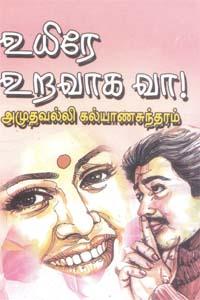 Tamil book Uyirae Uravaaga Vaa