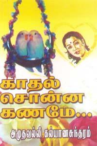 Kaadhal Sonna Kanamae.. - காதல் சொன்ன கணமே...