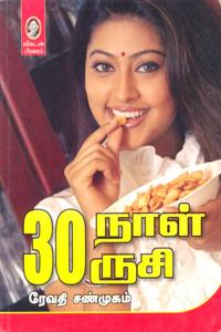 Tamil book 30 naal 30 rusi