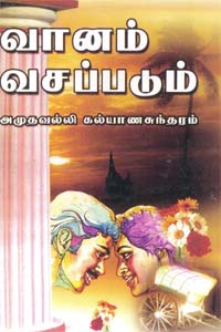 Vaanam Vasapadum - வானம் வசப்படும்