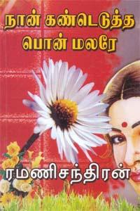 Naan Kandeadutha Pon Malarea - நான் கண்டெடுத்த பொன்மலரே...