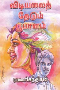 Vidiyalaith Theadum Poobalam - விடியலைத் தேடும் பூபாளம்