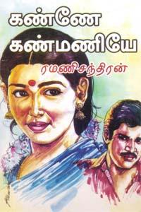 Kannae Kanmaniyae - கண்ணே கண்மணியே