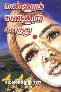 Kannum Kannum Kalanthu - கண்ணும் கண்ணும் கலந்து