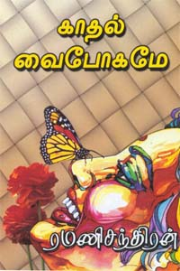 Kadhal Vaipogame - காதல் வைபோகமே!