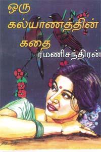 Oru Kalyanathin Kathai - ஒரு கல்யாணத்தின் கதை