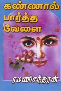 Kannal Partha Velai - கண்ணால் பார்த்த வேளை