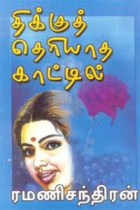 Thikku Theriyatha Kattil - திக்குத் தெரியாத காட்டில்