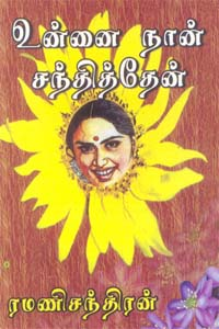Unnai Naan Santhithen - உன்னை நான் சந்தித்தேன்