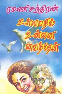 Ullamathil Unnai Vaithen - உள்ளமதில் உன்னை வைத்தேன்