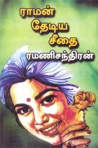 Raman Theadiya Seethai - ராமன் தேடிய சீதை