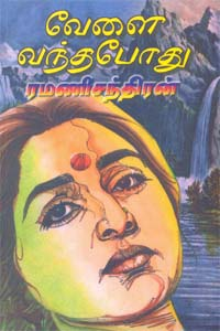 Velai Vanthapodhu - வேளை வந்தபோது