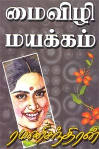 Tamil book Maivizhi Mayakkam