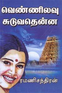 Vennillavu Suduvathenna - வெண்ணிலவு சுடுவதென்ன