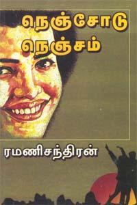 Neanjodu Neanjam - நெஞ்சோடு நெஞ்சம்