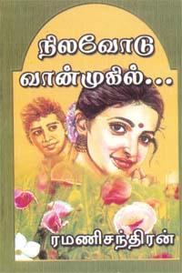 Nilavode Vaanmugil - நிலவோடு வான்முகில்...