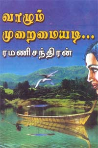 Vazhum Mooramaiyadi - வாழும் முறைமையடி...