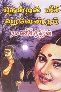 Thendral Veesi Varavendum - தென்றல் வீசி வரவேண்டும்