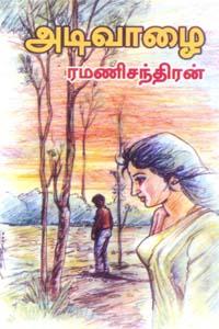 Adivazhai - அடிவாழை