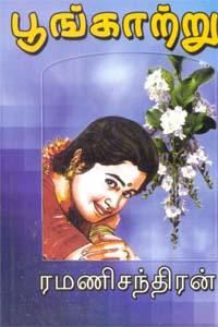 Poonkaatru - பூங்காற்று