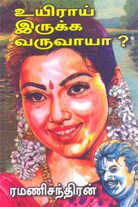 Uyira Irrukka Varuvayaa - உயிராய் இருக்க வருவாயா?