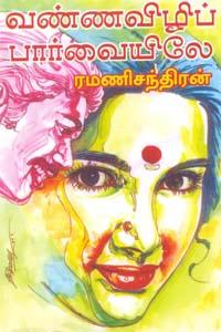 Vannavizhi Parvaile - வண்ணவிழிப் பார்வையிலே