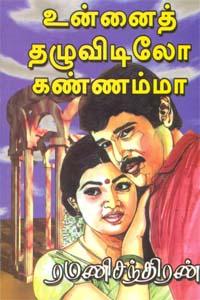 Unnai Thaluvidilo Kannama - உன்னைத் தழுவிடிலோ, கண்ணம்மா...