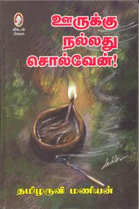 Tamil book Oorukku Nallathu Solven