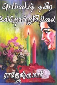 Poiye Thavira Verondumillai - பொய்யைத் தவிர வேறொன்றுமில்லை
