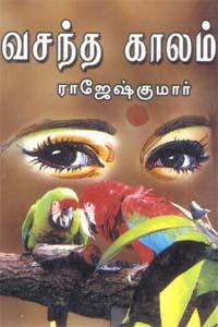 Tamil book Vasantha Kalam
