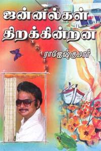 Tamil book Jannlkal Thirakkindrana