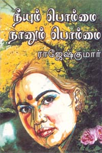 Neeyum Pommai Nanum Pommai - நீயும் பொம்மை நானும் பொம்மை