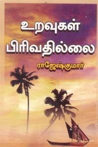 Uravoogal Pirivathillai - உறவுகள் பிரிவதில்லை
