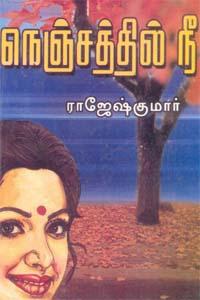 Nenjathil Nee - நெஞ்சத்தில் நீ