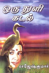 Oru Thuli Kadal - ஒரு துளி கடல்