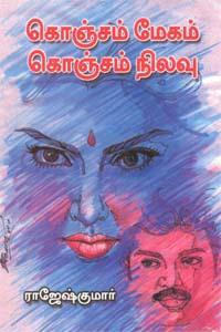Konjam Megam Konjam Nilavu - கொஞ்சம் மேகம்... கொஞ்சம் நிலவு!