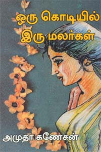 Oru Kodiyil Iru Malargal - ஒரு கொடியில் இரு மலர்கள்